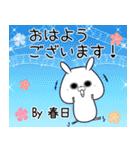 春日の元気な敬語スタンプ(40個入) bu zumo(個別スタンプ:01)