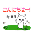 春日の元気な敬語スタンプ(40個入) bu zumo(個別スタンプ:02)