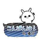 春日の元気な敬語スタンプ(40個入) bu zumo(個別スタンプ:03)