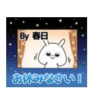 春日の元気な敬語スタンプ(40個入) bu zumo(個別スタンプ:04)