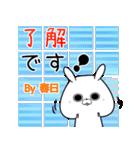春日の元気な敬語スタンプ(40個入) bu zumo(個別スタンプ:05)