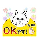 春日の元気な敬語スタンプ(40個入) bu zumo(個別スタンプ:06)