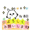 春日の元気な敬語スタンプ(40個入) bu zumo(個別スタンプ:07)
