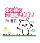 春日の元気な敬語スタンプ(40個入) bu zumo(個別スタンプ:09)