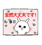 春日の元気な敬語スタンプ(40個入) bu zumo(個別スタンプ:12)