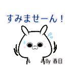 春日の元気な敬語スタンプ(40個入) bu zumo(個別スタンプ:13)