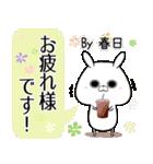 春日の元気な敬語スタンプ(40個入) bu zumo(個別スタンプ:17)
