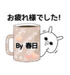 春日の元気な敬語スタンプ(40個入) bu zumo(個別スタンプ:18)