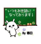 春日の元気な敬語スタンプ(40個入) bu zumo(個別スタンプ:19)