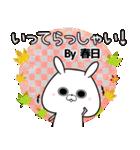 春日の元気な敬語スタンプ(40個入) bu zumo(個別スタンプ:21)