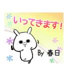 春日の元気な敬語スタンプ(40個入) bu zumo(個別スタンプ:23)