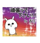 春日の元気な敬語スタンプ(40個入) bu zumo(個別スタンプ:24)