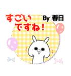 春日の元気な敬語スタンプ(40個入) bu zumo(個別スタンプ:25)