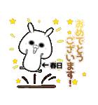 春日の元気な敬語スタンプ(40個入) bu zumo(個別スタンプ:30)