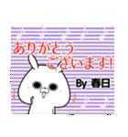 春日の元気な敬語スタンプ(40個入) bu zumo(個別スタンプ:31)