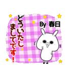 春日の元気な敬語スタンプ(40個入) bu zumo(個別スタンプ:32)