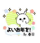 春日の元気な敬語スタンプ(40個入) bu zumo(個別スタンプ:37)