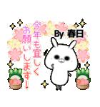 春日の元気な敬語スタンプ(40個入) bu zumo(個別スタンプ:40)