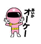 謎のももレンジャー【あいか】(個別スタンプ:3)
