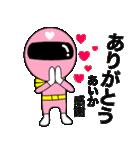 謎のももレンジャー【あいか】(個別スタンプ:5)