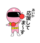 謎のももレンジャー【あいか】(個別スタンプ:11)