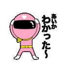 謎のももレンジャー【あいか】(個別スタンプ:14)