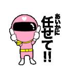 謎のももレンジャー【あいか】(個別スタンプ:22)