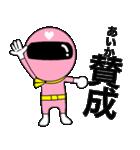 謎のももレンジャー【あいか】(個別スタンプ:24)