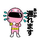 謎のももレンジャー【あいか】(個別スタンプ:39)