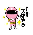 謎のももレンジャー【あいか】(個別スタンプ:40)