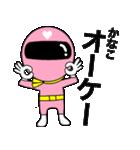 謎のももレンジャー【かなこ】(個別スタンプ:3)