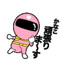 謎のももレンジャー【かなこ】(個別スタンプ:12)