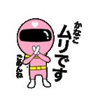 謎のももレンジャー【かなこ】(個別スタンプ:15)