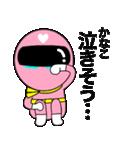 謎のももレンジャー【かなこ】(個別スタンプ:27)