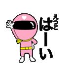謎のももレンジャー【えつこ】(個別スタンプ:8)