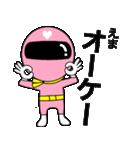 謎のももレンジャー【えま】(個別スタンプ:3)