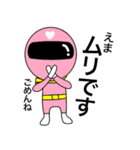 謎のももレンジャー【えま】(個別スタンプ:15)