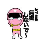 謎のももレンジャー【かづき】(個別スタンプ:33)