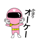 謎のももレンジャー【かほり】(個別スタンプ:3)