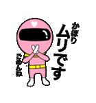 謎のももレンジャー【かほり】(個別スタンプ:15)