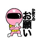 謎のももレンジャー【かほり】(個別スタンプ:18)