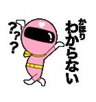 謎のももレンジャー【かほり】(個別スタンプ:23)