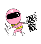 謎のももレンジャー【かほり】(個別スタンプ:35)