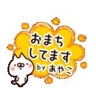 【あやこ】専用9(個別スタンプ:01)