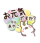 【あやこ】専用9(個別スタンプ:02)