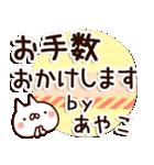 【あやこ】専用9(個別スタンプ:03)