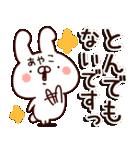 【あやこ】専用9(個別スタンプ:04)