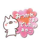 【あやこ】専用9(個別スタンプ:06)