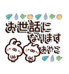 【あやこ】専用9(個別スタンプ:07)