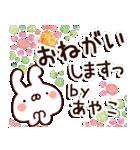 【あやこ】専用9(個別スタンプ:09)